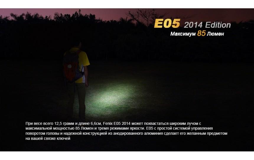 Fenix E05 (CREE XP-E2, 85 лм, ААА) белый свет
