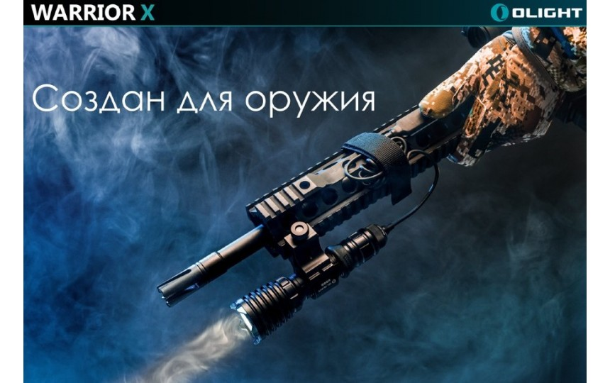 Olight Warrior X (CREE XHP 35, 2000лм, 560м, 18650) теплый свет (+аккумулятор и ЗУ)